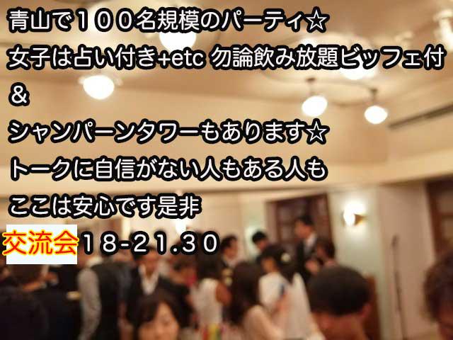 日程のお知らせ・LINE友達飲み会オフ会横浜・東京